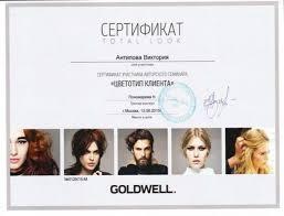 Дипломы и сертификаты парикмахеров стилистов