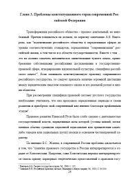 Декан НН Основные характеристики конституционного строя РФ по  Страница 6 Основные характеристики конституционного строя РФ по Конституции 1993 года