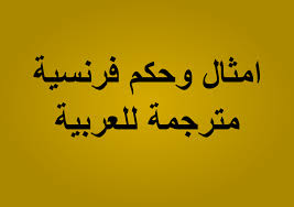 أمثال وحكم فرنسية مشهورة مترجمة للعربية تعلم اللغة الفرنسية