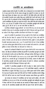 n democracy essay essay on the n democracy in hindi world s