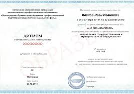 Курсы по специальности государственное и муниципальное управление  Диплом Диплом Управление государственным и муниципальным имуществом