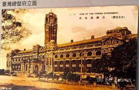 Image result for 日本統治時代 台湾