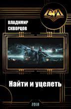Владимир Николаевич <b>Скворцов</b> | КулЛиб - Скачать fb2 - Читать ...