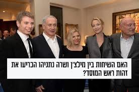 ראש המוסד יוסי כהן הדוגמן מספר אחד של ישראל : אובמה גרם נזק ביטחוני לישראל-יוסי כהן היה המנוי הכי מצליח של שרה נתניהו מעולם Images?q=tbn:ANd9GcRRFuYR1xsV6DbMPj3OsCZEBFQsqaIzG544kQ&usqp=CAU