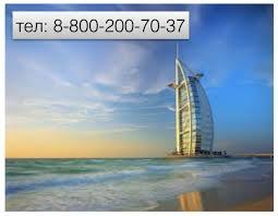 Работа в Дубае как легализовать диплом для трудоустройства в ОАЭ  Работа в Дубае как легализовать диплом для трудоустройства в ОАЭ