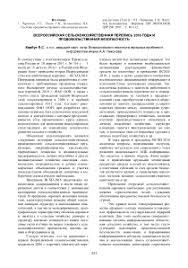 Отчет По Производственной Практике Делопроизводителя