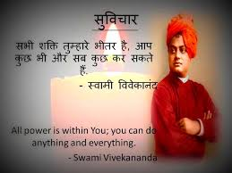 essay of swami vivekananda in hindi language up graduation speech essay of swami vivekananda in hindi language