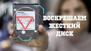Воскрешаем <b>жесткий диск Toshiba</b> - YouTube