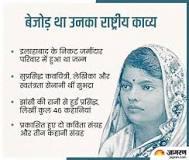 Image result for subhadra kumari chauhan in hindi