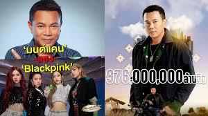 """มนต์แคน แก่นคูณ"""" ยอดวิวเฉียดพันล้าน คว้าอันดับ 1 ยูทูบไทย – ລາວ ไทย"""