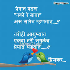 Marathi Love Pics Images Wallpaper For Facebook Page 1
