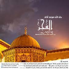 مواقيت الصلاة في مدينة دمشق وماحولها - كل عام وأنتم بخير ، موعد صلاة العيد  6:36 ص . ۞ حان الآن ﻣﻮﻋﺪ ﺃﺫﺍﻥ #الفجر حسب التوقيت ﺍﻟﻤﺤﻠﻲ ﻟﻤﺪﻳﻨﺔ دﻣﺸﻖ  وماحولها ۞ #الأحد
