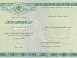 Диплом механика Купить сертификат специалиста фармацевт