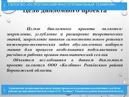 Образец презентации при защите диплома слайда 2 Цель дипломного проекта ГБПОУ ВО ОСТРОГОЖСКИЙ МНОГОПРОФИЛЬНЫЙ ТЕХНИКУМ 1 Ко