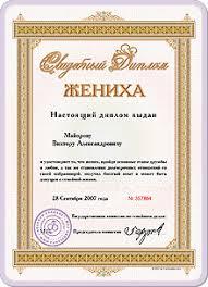 Свадебный Диплом Жениха Свадебный Диплом Невесты Поздравления  Свадебные Дипломы