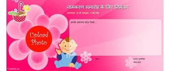 Free Naming Ceremony Namakaran Invitation Card Online