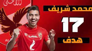 جميع اهداف محمد شريف مع الأهلي حتى الآن منذ انتقاله 🦅 مهاجم بطراز عالمي -  YouTube
