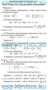 ГДЗ решебник по алгебре класс Муравин Муравин Муравина 10 · Пробная контрольная работа