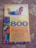 Реферат Товары для школьников ua Коллекция Рефератов для школьников