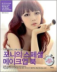 korea book pony s special makeup book book230 pony 9788964806029 amazon books