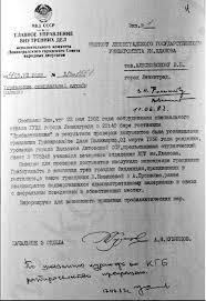 Литвы НЕТ Президент Литвы Грибаускайте советская валютная  Похоже президент Литвы Грибаускайте была валютной проституткой КГБ Хорошая школа как мы видим сопроводил документ комментарием Делягин