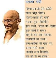 mahatma gandhi jayanti quote message wishing card picture image mahatma gandhi jayanti hindi message