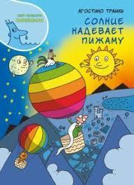 """Книга: """"<b>Солнце надевает</b> пижаму"""" - <b>Агостино Траини</b>. Купить ..."""