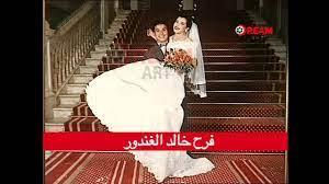 فرح خالد الغندور - YouTube