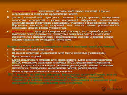 Презентация на тему Взаимодействие специалистов ПМПк и педагогов  21 Контрольный