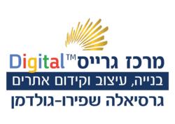Grace Biz Center - Ha negev Street 26 Yavne - Web Design and ...