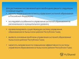 Презентация на тему Дипломная работа Эффективность управления  4 Для достижения поставленной