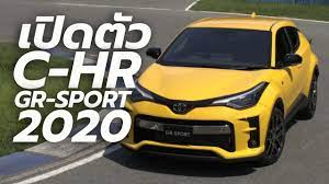 เปิดตัว 2020 Toyota C-HR GR Sport รุ่นไมเนอร์เชนจ์ ราคาเริ่มต้น 6.6 แสนบาท  ในญี่ปุ่น - YouTube