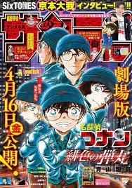 Next Shonen Sunday's cover, Akai family is back! 🔥 : OneTruthPrevails