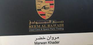 reem al bawadi used auto parts tr llc