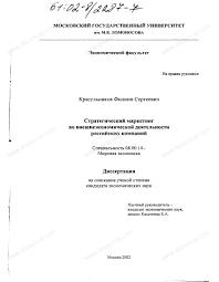 Диссертация на тему Стратегический маркетинг во  Диссертация и автореферат на тему Стратегический маркетинг во внешнеэкономической деятельности российских компаний dissercat