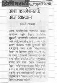 science and technology essay in marathi language