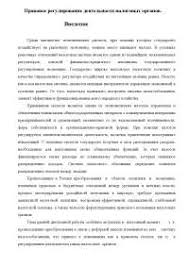 Реферат на тему pr в деятельности налоговых органов docsity  Реферат на тему Правовое регулирование деятельности налоговых органов