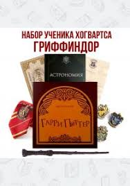 """12+ Гарри Поттер. <b>Блокнот</b> """"<b>Гриффиндор</b>"""", формат <b>А5</b>"""