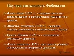 Презентация на тему Работу выполнил ученик класса Б Азаров  5 Книга