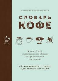 <b>Словарь кофе</b> - Колонна Дэшвуд М., Купить c быстрой доставкой ...