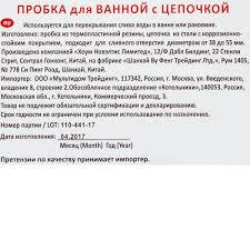 <b>Пробка для ванны</b> с цепочкой в Москве – купить по низкой цене в ...