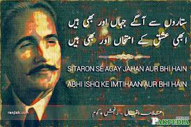 Image result for iqbal's day