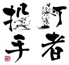 イラ文字野球 筆一本あれば人生は楽し イラストレーター原田伸治