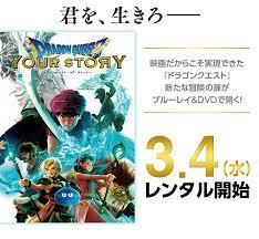 ドラゴンクエスト ユア ストーリー dvd