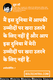 Bruce Lee Quotes In Hindi बरस ल क उदधरण और