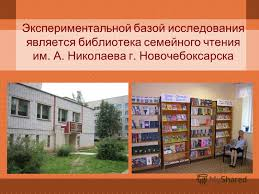 Презентация на тему Дипломная работа Современные модели  5 Экспериментальной базой исследования является библиотека семейного чтения им А Николаева г Новочебоксарска