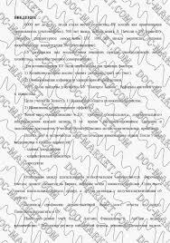 Курсовая учет удержаний заработной платы бюджетного учреждения  Курсовая учет удержаний заработной платы бюджетного учреждения описание