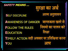 Road safety essay in marathi language