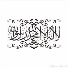 мусульманские стикеры стены большая спальня наклейки на стены любовь спальня