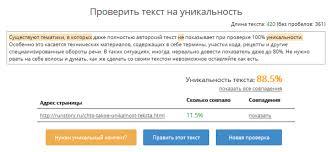Где проверить текст на уникальность онлайн рейтинг ТОП сервисов  результаты проверки уникальности в content watch
